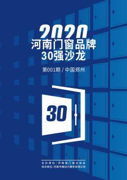 河南門窗品牌30強沙龍電子畫冊