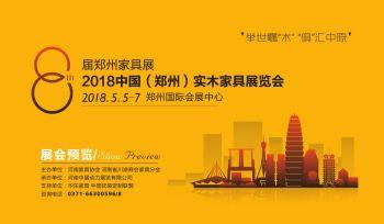 第八届郑州家具展暨2018中国郑州实木家具展览会展会参观手册