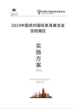 2019郑州家具展信阳小镇方案电子画册