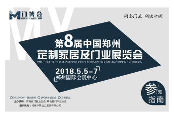 第8届郑州定制家居及门业博览会参观指南电子画册