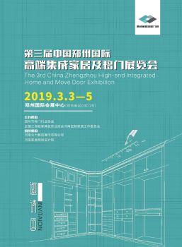 2019第三届中国郑州高端集成家居及移门展览会电子画册