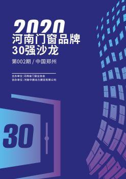河南门窗品牌30强沙龙电子画册