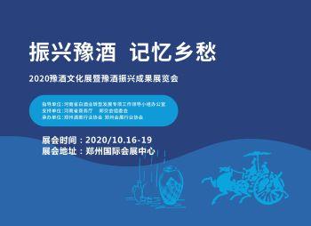 2020郑州豫酒文化展暨振兴豫酒文化成果展览会电子书