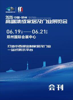 郑州集成家居及门业展览会电子会刊电子画册
