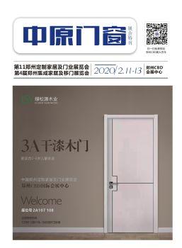 中原门窗 2020郑州定制家居门业展览会展会特刊电子版电子画册
