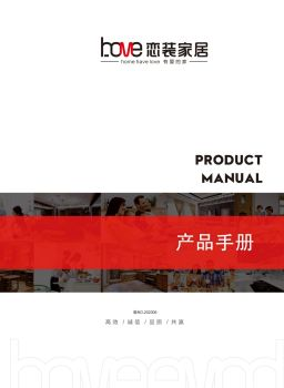 恋装家居产品手册,电子画册期刊阅读发布