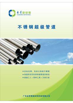 长青不锈钢超级管道产品手册2019