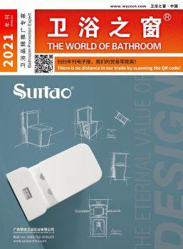 2021卫浴之窗,电子画册,在线样本阅读发布
