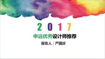 优秀设计师推荐——严国庆电子画册