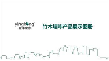盈康世家·竹木墙咔产品展示图册 电子书制作平台