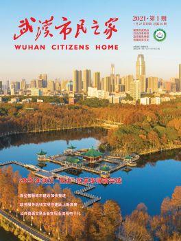 《武汉市民之家》2021年第一期电子书