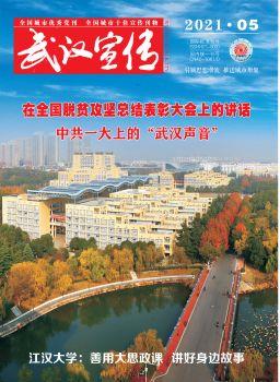 《武漢宣傳》時政版 2021年第5期電子宣傳冊 電子書制作軟件