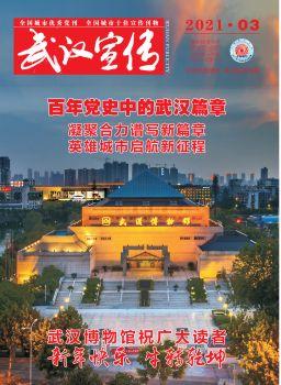 《武汉宣传》时政版 2021年第3期电子刊物 电子书制作软件