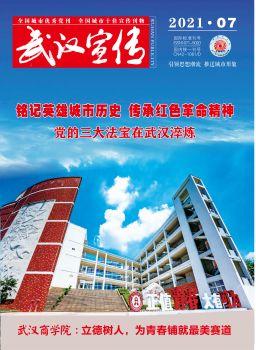 《武汉宣传》时政版2021年第7期宣传画册 电子书制作软件