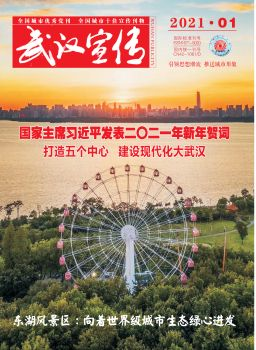《武汉宣传》时政版 2021第1期电子杂志