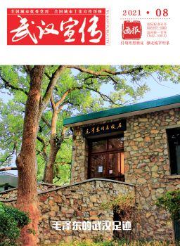 《武汉宣传》画报版 2021年第8期电子画册 电子书制作软件