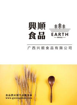 兴顺食品产品手册单页 电子杂志制作软件