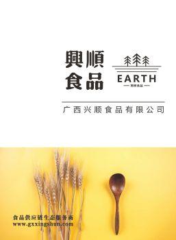 产品册20190325 电子杂志制作平台