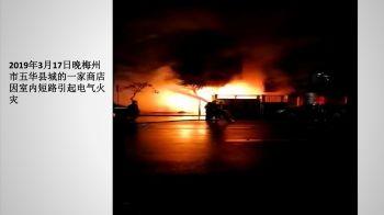 前晚五华县商店发生火灾_20190319154641电子宣传册