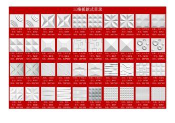 2020新款三维板上线适用于背景墙装饰电子宣传册