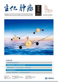 生化肿瘤双月刊【2016年第3期 总第15期】