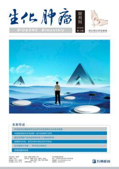 生化肿瘤双月刊【2016年第2期 总第14期】