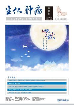 生化肿瘤双月刊【2016年第4期 总第16期】
