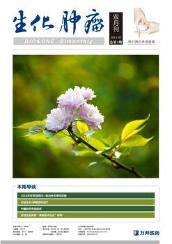 生化腫瘤雙月刊【2014年第1期 總第1期】