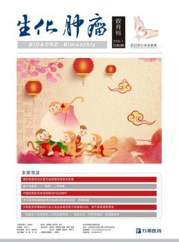生化肿瘤双月刊【2015年第6期 总第12期】