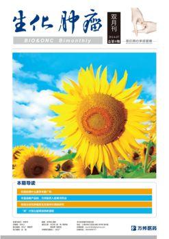 生化腫瘤雙月刊【2014年第3期 總第3期】