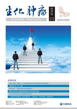 生化肿瘤双月刊【2016年第1期 总第13期】