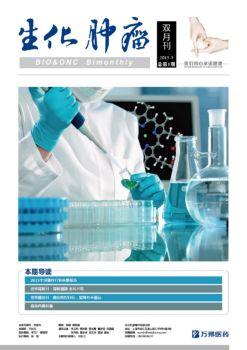生化肿瘤双月刊【2015年第1期 总第7期】