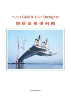 midas操作例题资料-钢箱梁电子书,数字画册,在线期刊阅读发布