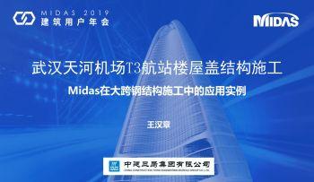 11-武汉天河机场t3航站楼屋盖结构施工-王汉章-midas2019年会-0827终稿电子书