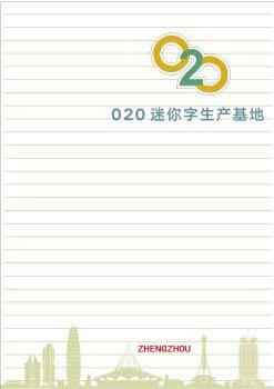 020迷你字电子画册