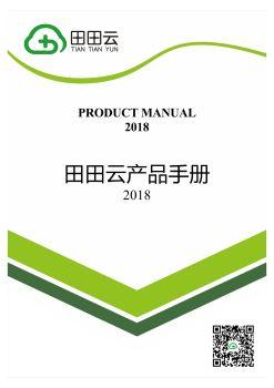 田田云产品手册2018