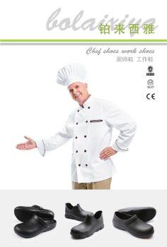 2021年铂来西雅厨师鞋画册
