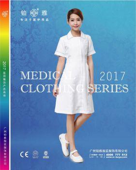 铂雅护士服画册(护士服和床上用品)