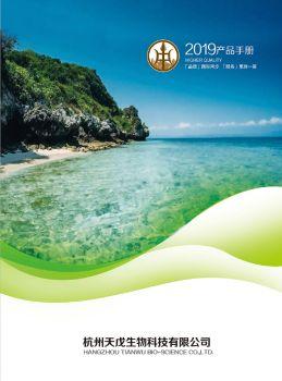 杭州天戊生物防治有限公司电子画册