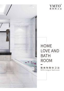 YMTO整体卫浴产品册 电子书制作软件