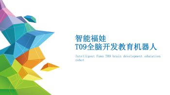 智能福娃T09全脑开发教育机器人电子书