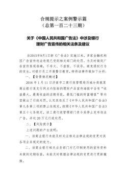 合規提示之案例警示篇123期-關于《中國人民共和國廣告法》中涉及銀行理財廣告宣傳的相關法條及建議電子宣傳冊