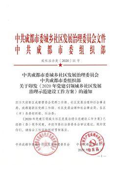 附件2 示范社区小区申报流程电子书