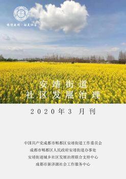 安靖街道2020年3月畫報(1)
