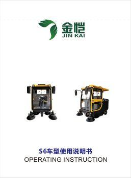 金恺格美系列 S6扫地车说明书,3D电子期刊报刊阅读发布