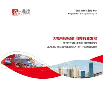 武汉一品行物业电子宣传册
