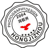 鸿极洲摄影 电子书制作软件