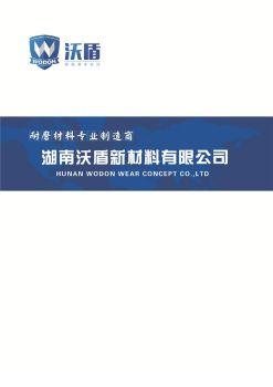 湖南沃盾新材料有限公司简介电子画册