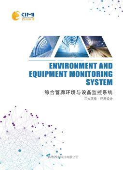 西米科技管廊手册
