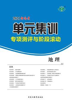 單元集訓--地理魯教版 新高考(蘇) 電子書制作軟件